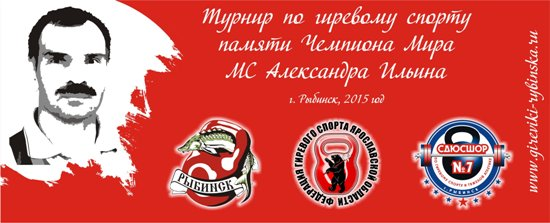 Турнир памяти  А. Ильина, 2015, г. Рыбинск