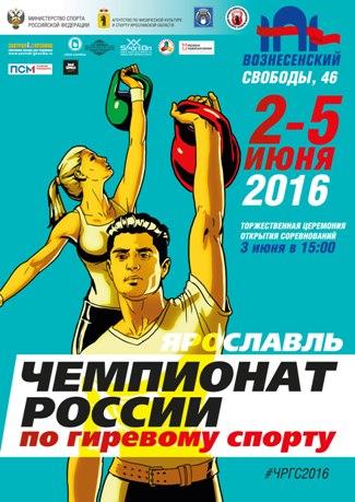 Чемпионат России 2016 по гиревому спорту пройдет в Ярославле