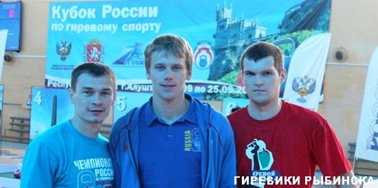 Кубок России 2016 по гиревому спорту. г. Алушта