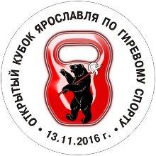 Открытый Кубок Ярославля по гиревому спорту 2016
