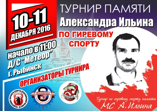 Турнир памяти А.Ильина 2016 по гиревому спорту